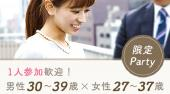 [渋谷] 渋谷婚活パーティー 1人参加歓迎!男性30~39歳×女性27~37歳限定パーティー