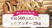 [渋谷] 渋谷婚活パーティー 頼れる男性が魅力的♪年収500万以上✕女性アンダー29才パーティー