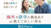 [恵比寿] 恵比寿婚活パーティー 憧れを一緒に語りたい♪海外や語学に興味あり・教えてほしい男女限定パーティー