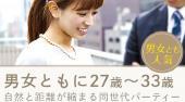 [恵比寿] 恵比寿婚活パーティー 男女ともに27才~33才♪真剣交際希望の同世代パーティー