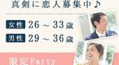 [渋谷] 渋谷婚活パーティー 真剣に恋人募集中♪女性26~33歳、男性29~36歳限定パーティー