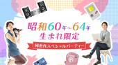 [渋谷] 渋谷婚活パーティー 昭和60年~64年生まれ限定☆同年代スペシャルパーティー
