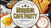 [渋谷] 渋谷婚活パーティー 休日の朝を素敵に過ごす、♪モーニングカフェパーティー 連絡先交換OK★話題の婚活♪