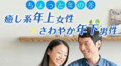 [渋谷] 渋谷婚活パーティー イマドキ話題♪ちょっと年の差☆年上女性×年下男性パーティー 連絡先交換OK★