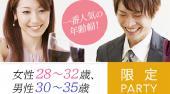 [渋谷] 渋谷婚活パーティー 一番人気の年齢幅!女性28~32歳、男性30~35歳限定パーティー♪ 連絡先交換OK★