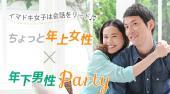 [渋谷] 渋谷婚活パーティー イマドキ女子は会話をリード♪ちょっと年上女性✕年下男性パーティー♪ 連絡先交換OK★話題の婚活♪