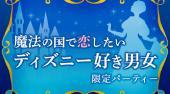 [渋谷] 渋谷婚活パーティー 女性アンダー32歳☆魔法の国で恋したい♪ディズニー好き男女限定パーティー♪連絡先交換OK★