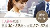 [渋谷] 渋谷婚活パーティー 1人参加歓迎!男性30~39歳×女性27~37歳限定パーティー♪連絡先交換OK★