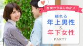 [渋谷] 渋谷婚活パーティー 恋活から始めたい☆20・30代中心★頼れる年上男性&年下女性パーティー♪連絡先交換OK★
