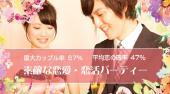 [新宿] 新宿婚活パーティー 30代・40代 婚活・結婚前向き編 恋愛から結婚へ…『素敵な出会いで始まるLove Story』