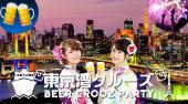 [お台場] 東京湾船上クルージングビアガーデン2017 この夏大人気船上ビアガーデン企画 / 東京湾ビアクルーズパーティー 7月3...