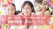 [銀座] 銀座婚活パーティー 20代中心 恋活・友活編 男女1人参加多数…『カップルになって初デートに出かけよう』