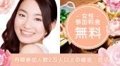 [新宿] 新宿婚活パーティー 女性無料 30代男性vs20代女性中心/婚活編 頼れる年上男性と年下女性…『じっくり会話★理想の恋愛』