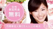 [新宿] 新宿婚活パーティー 女性無料 25歳~35歳限定/婚活編 婚活&恋活応援企画…『きっと見つかる素敵な出会い』
