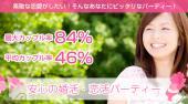 [新宿] 新宿婚活パーティー 30代男性vs25歳~35歳女性/婚活編 【頼りになる年上男性♂】vs【可愛い癒し年下女子♀】