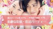 [新宿] 新宿婚活パーティー 20代中心/大人数恋活編 《期間限定》初恋の気持ちをもう一度…「恋愛ドキ×2大作戦」