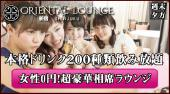 [新宿] 新宿相席ラウンジパーティー 今週末はデートも合コンもない そんな時にピッタリ パーティー感覚で楽しめる  人気相席...