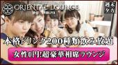 [渋谷] 渋谷相席ラウンジパーティー 今週末はデートも合コンもない そんな時にピッタリ パーティー感覚で楽しめる  人気相席...