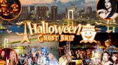 [お台場] お台場ハロウィン特大船上パーティー2017 東京湾クルーズフェス 10月30日(月曜日) - ハロウィンゴーストシップ