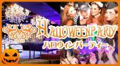 [六本木] 【六本木 V2 ハロウィンイベント 2017 】特大!東京ハロウィンパーティー2017!特製ハロウィンスイーツビュッフェ付★