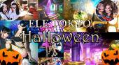 [六本木] [六本木ハロウィン2017] 東京都内特大規模ハロウィンパーティー開催!ELE TOKYO(エル東京)