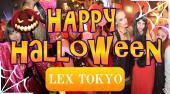 [六本木] 六本木クラブハロウィンパーティー2017 New Lex Tokyo 六本木で大人気ニューレックス東京で開催!国際交流ハロウィ...