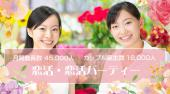 [新宿] 新宿婚活パーティー 20代中心/大人数恋活編 人気No.1会場…『Aromaの香り&ラグジュアリー空間』
