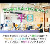 [上野] 10月3日(10/3)【上野】【20歳~39歳限定&女性2000円♪】着席で美味しいランチを食べながら交流できる平日ランチコン♪