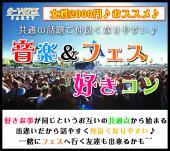 [渋谷] 10月31日(月)『渋谷』 共通の話題で仲良くなりやすい♪【20歳~39歳限定】会話も弾む音楽&フェス好きコン☆