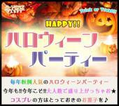 [渋谷] 10月27日(10/27)【渋谷】【20歳~39歳限定♪】簡単な仮装で大丈夫!みんなで仮装をして楽しく仲良くなろう♪ハロウィ...