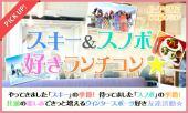 [上野] 12月7日(水) 『上野』 スキー&スノボー好き同士で楽しく交流♪【20歳~39歳限定】スキー&スノボー好きランチコン☆彡