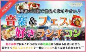 [上野] 12月13日(火)『上野』 共通の話題で仲良くなりやすい♪【20歳~39歳限定】会話も弾む音楽&フェス好きランチコン☆彡