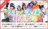 [渋谷] 12月14日(水) 『渋谷』 スキー&スノボー好き同士で楽しく交流♪一緒にグループで行けるカモ!?【20歳~39歳限定】ス...