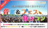 [渋谷] 12月16日(金)『渋谷』 共通の話題で仲良くなりやすい♪【20歳~39歳限定】会話も弾む音楽&フェス好きコン☆彡