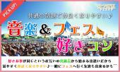 [渋谷] 12月18日(日)『渋谷』 共通の話題で仲良くなりやすい♪【20歳~39歳限定】会話も弾む音楽&フェス好きコン☆彡