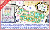 [立川] 1月6日(金)『立川』 アニメや漫画など共通の好きな話題で楽しめる♪【20歳~35歳限定】漫画やゲーム好きも歓迎のアニメ...