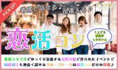 [渋谷] 1月10日(火)『渋谷』 完全着席で必ず話せる♪友達も出来て楽しめる♪【20歳~39歳限定】一人でも参加しやすい恋活コン☆彡