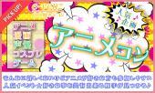 [渋谷] 1月24日(火)『渋谷』 アニメや漫画など共通の好きな話題で楽しめる♪【20歳~39歳限定】漫画やゲーム好きも歓迎のアニ...