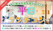 [渋谷] 2月15日(水) 『渋谷』 平日休み同士で楽めるお勧め企画♪【20歳~39歳限定】着席でお酒も飲める平日ランチコン☆彡
