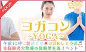 [渋谷] 3月4日(土) 『渋谷』 ヨガ未経験者も多く一緒に楽しく交流出来る♪【27歳~45歳限定】仲良くなりやすいYOGAコン☆彡
