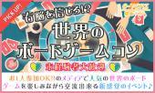[渋谷] 4月1日(土)『渋谷』 世界のボードゲームで楽しく交流♪【20歳~35歳限定】仲良くなりやすい世界のボードゲームコン☆彡