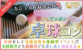 [渋谷] 4月2日(日)『渋谷』 会話も弾み笑いの絶えないお勧め企画♪【25歳~39歳限定&飲み放題付き★】一緒に楽しめる卓球コン☆彡