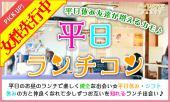 [恵比寿] 【女性先行!男性急募★】4月19日(水) 『恵比寿』 女性1500円♪【25歳~39歳限定】着席でのんびり平日ランチコン☆彡
