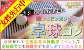 [渋谷] 【女性先行!男性急募★】4月25日(火)『渋谷』 【25歳~39歳限定&飲み放題付き★】一緒に楽しめる卓球コン☆彡