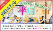 [上野] 5月1日(月) 『上野』 女性1500円♪平日のお勧め企画♪【20歳~35歳限定】着席でのんびり平日ランチコン☆彡
