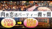 [霞ヶ関] 【只今150名突破!!】9月17日(日)『霞ヶ関』ビアガーデン×サムギョプサル★肉食恋活パーティー☆彡