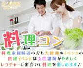 [渋谷] 9月8日(9/8)  女性2800円♪30代中心♪【27歳~39歳限定】 みんなで楽しくサムギョプサルを作ろう♪完成したら仲良く食事...