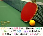 [東京] 9月22日(9/22)  お仕事帰りにリフレッシュ!ワイワイ楽しく一緒に卓球をして自然と盛り上がる仲良くなりやすいお勧め...