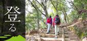 [高尾山口] 9月30日(9/30)  20代限定企画 高尾山の気持ちいい朝が楽しめる!高尾山トレッキングコン!