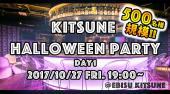 [恵比寿] 10月27日 (金)【恵比寿☆500人規模!】KITSUNE Halloween Party 2017★